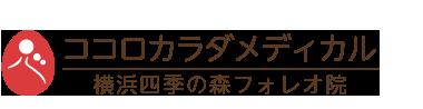 「こころ整骨院 横浜四季の森フォレオ院」ロゴ