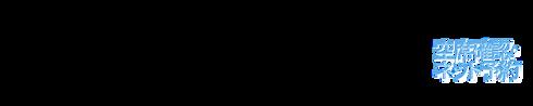 「こころ整骨院 横浜四季の森フォレオ院」お問い合わせ