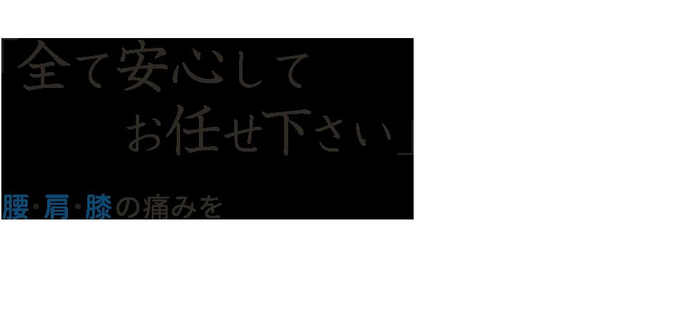 「こころ整骨院 横浜四季の森フォレオ院」 メインイメージ